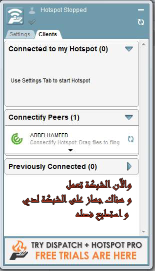 تحميل برنامج connectify مجانا